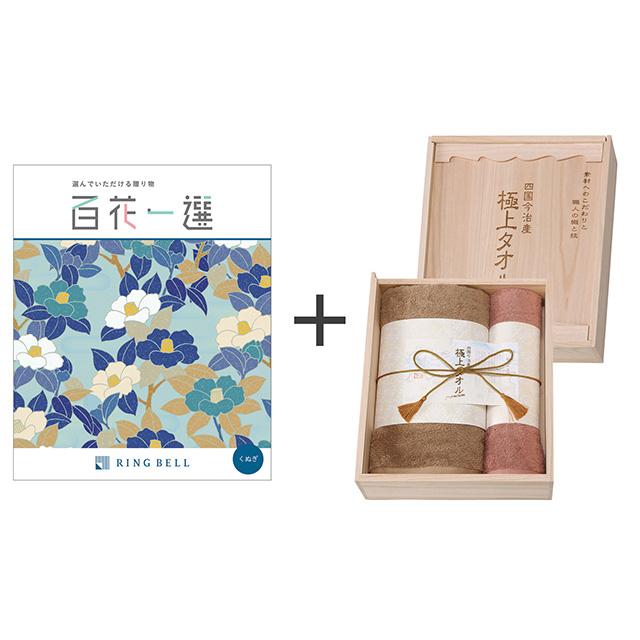 カタログ式ギフト 百花一選 椚+今治謹製 極上タオル タオル2枚セット メイン画像