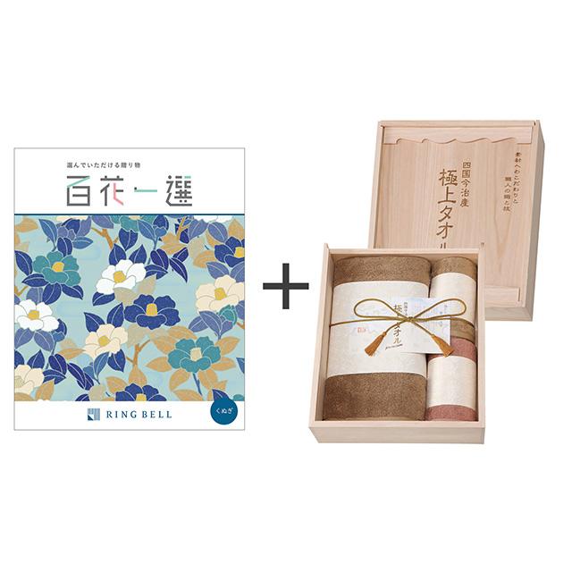 カタログ式ギフト 百花一選 椚+今治謹製 極上タオル タオル3枚セット メイン画像