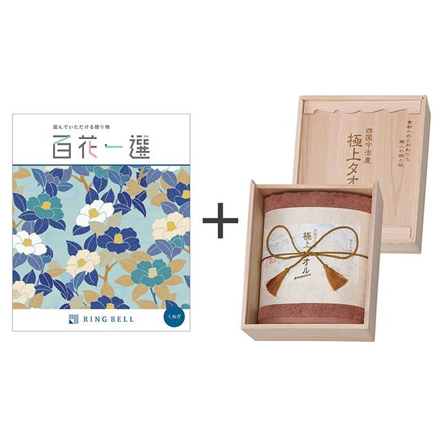 カタログ式ギフト 百花一選 椚+今治謹製 極上タオル バスタオル パープル メイン画像