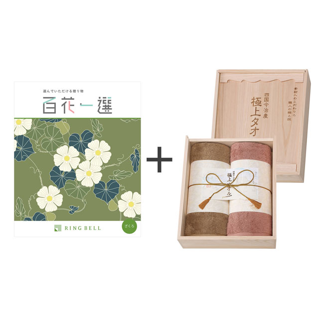 カタログ式ギフト 百花一選 柘榴+今治謹製 極上タオル バスタオル2枚セット メイン画像