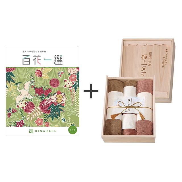 カタログ式ギフト 百花一選 柘榴+今治謹製 極上タオル タオル4枚セット メイン画像