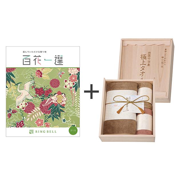 カタログ式ギフト 百花一選 柘榴+今治謹製 極上タオル タオル3枚セット メイン画像