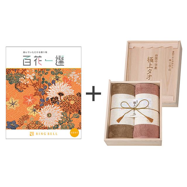 カタログ式ギフト 百花一選 浜木綿+今治謹製 極上タオル バスタオル2枚セット メイン画像