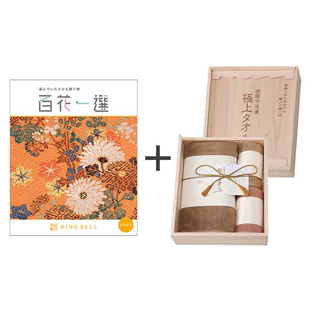カタログ式ギフト 百花一選 浜木綿+今治謹製 極上タオル タオル3枚セット メイン画像