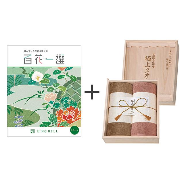 カタログ式ギフト 百花一選 槐+今治謹製 極上タオル バスタオル2枚セット メイン画像