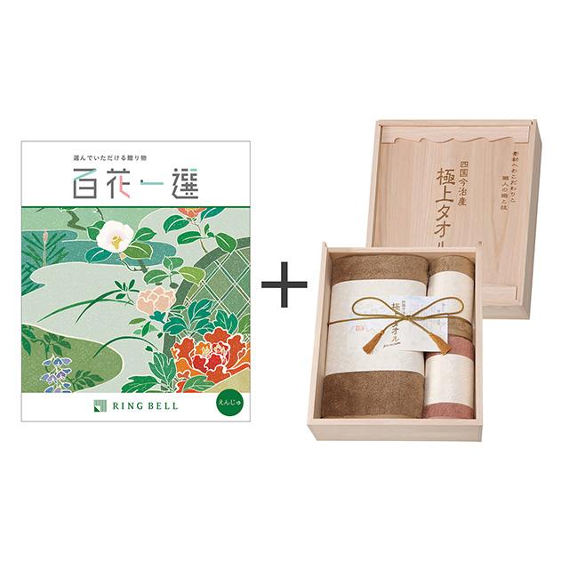 カタログ式ギフト 百花一選 槐+今治謹製 極上タオル タオル3枚セット メイン画像