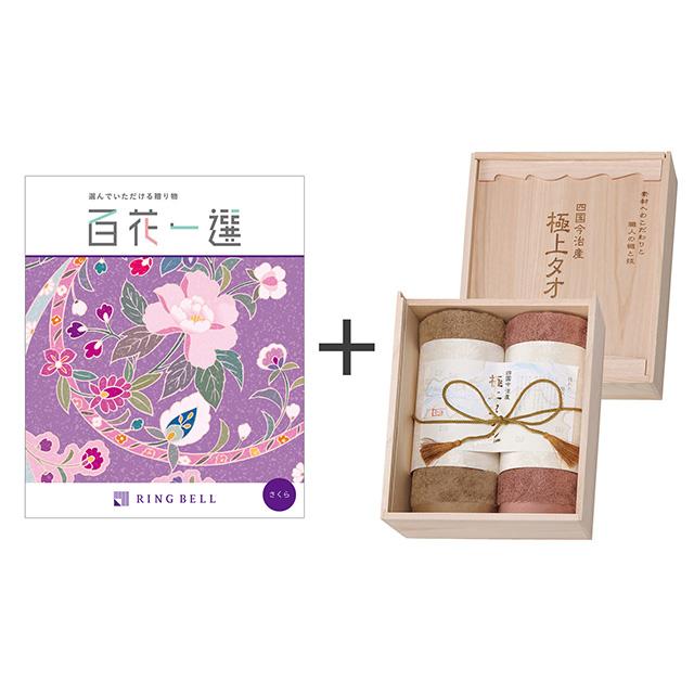 今治謹製 極上タオル カタログ式ギフト 百花一選 桜+今治謹製 極上タオル フェイスタオル2枚セット