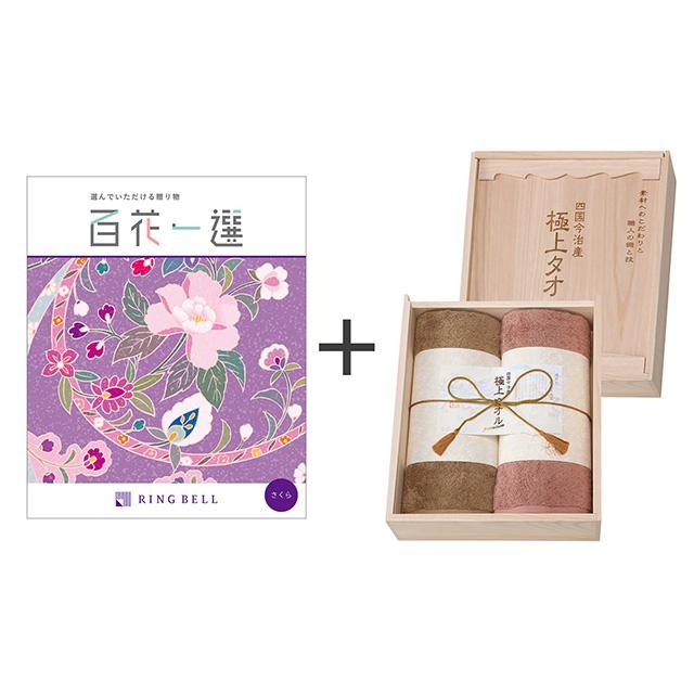 今治謹製 極上タオル カタログ式ギフト 百花一選 桜+今治謹製 極上タオル バスタオル2枚セット