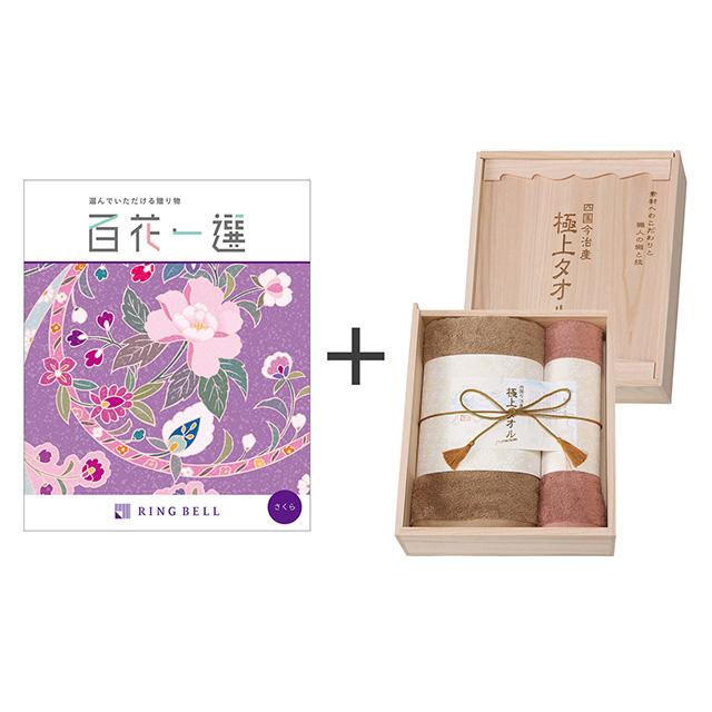 今治謹製 極上タオル カタログ式ギフト 百花一選 桜+今治謹製 極上タオル タオル2枚セット