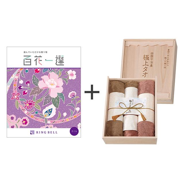 今治謹製 極上タオル カタログ式ギフト 百花一選 桜+今治謹製 極上タオル タオル4枚セット