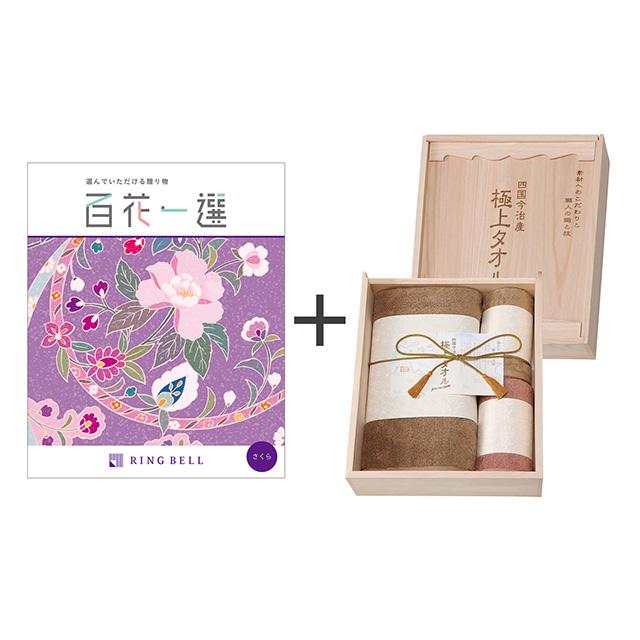 カタログ式ギフト 百花一選 桜+今治謹製 極上タオル タオル3枚セット メイン画像