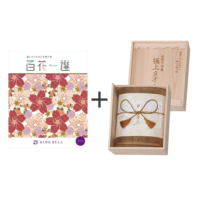 カタログ式ギフト 百花一選 桜+今治謹製 極上タオル バスタオル グリーン メイン画像