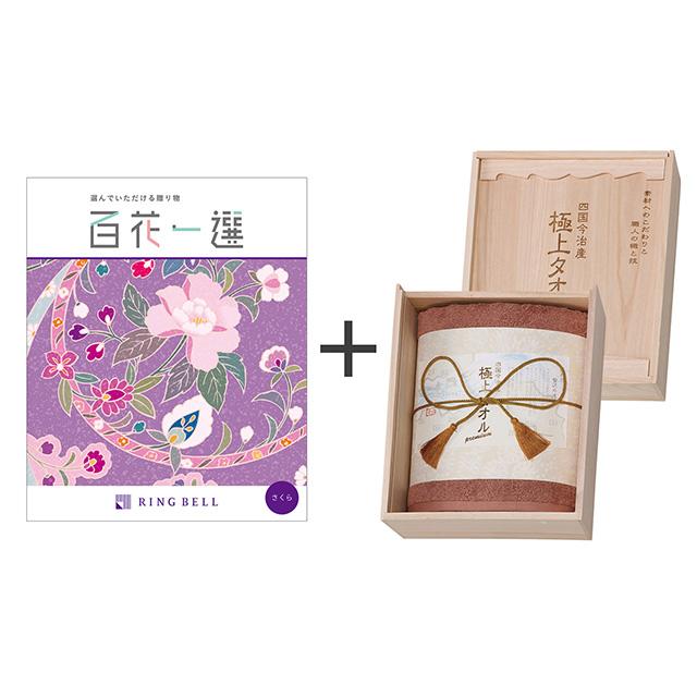 今治謹製 極上タオル カタログ式ギフト 百花一選 桜+今治謹製 極上タオル バスタオル パープル
