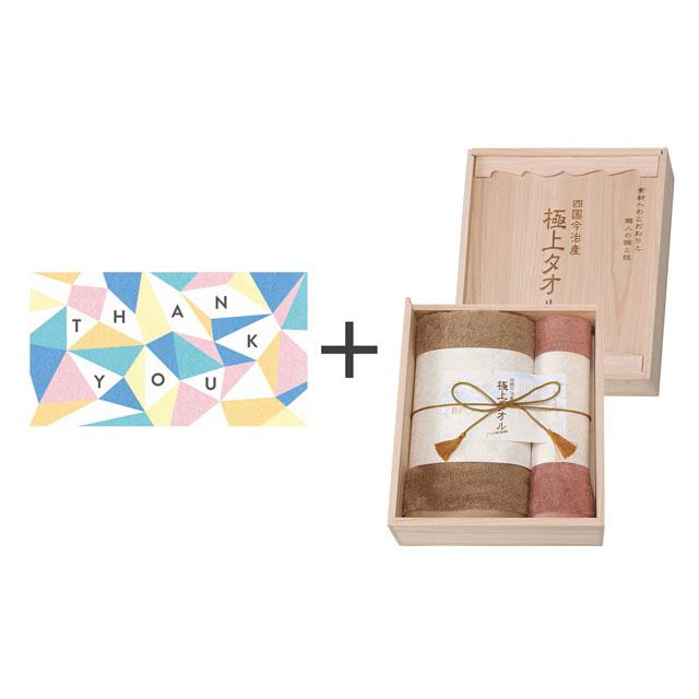 webカタログ式ギフト カラフルダイヤ+今治謹製 極上タオル タオル2枚セット メイン画像