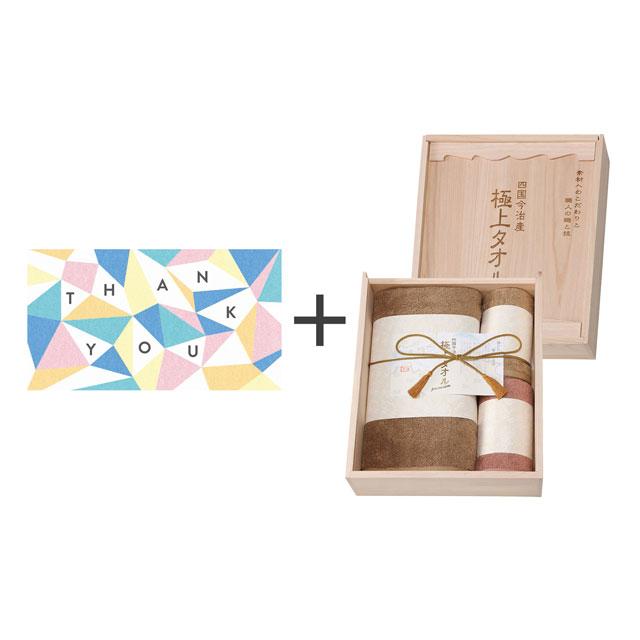 webカタログ式ギフト カラフルダイヤ+今治謹製 極上タオル タオル3枚セット メイン画像