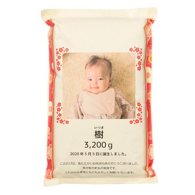 顔写真入り赤ちゃん体重米 メイン画像