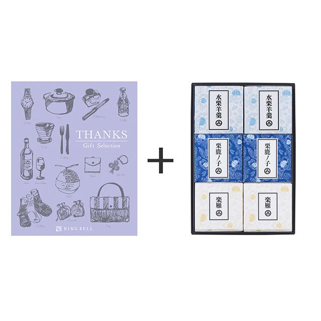 カタログ式ギフト サンクス ミルクパープル+小布施堂 栗の小径詰合せ メイン画像
