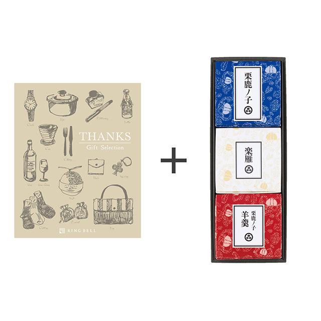 カタログ式ギフト サンクス シルクブロンズ+小布施堂 栗の小径詰合せ
