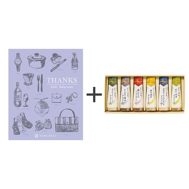 カタログ式ギフト サンクス ミルクパープル+なだ万 ドレッシングセット メイン画像