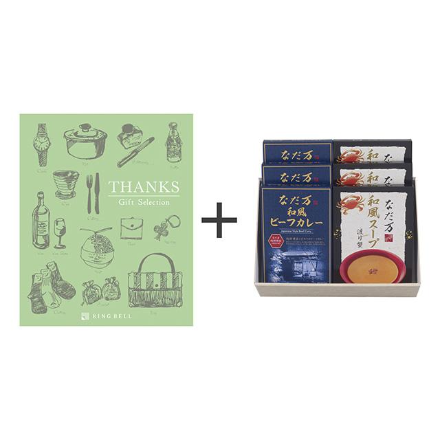 カタログ式ギフト サンクス オリーブグリーン+なだ万 和風カレー・スープ詰合せ メイン画像