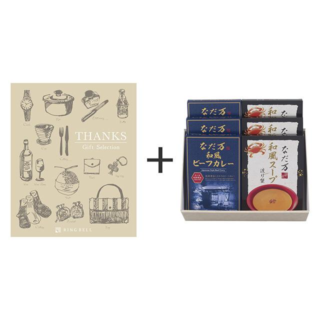カタログ式ギフト サンクス シルクブロンズ+なだ万 和風カレー・スープ詰合せ メイン画像