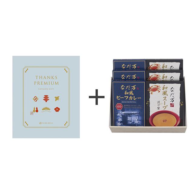 カタログ式ギフト サンクスプレミアム 露草・つゆくさ+なだ万 和風カレー・スープ詰合せ メイン画像