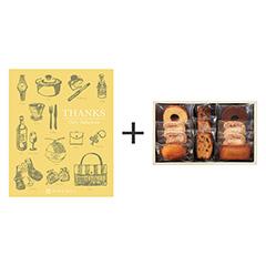 お菓子+カタログ式ギフト
