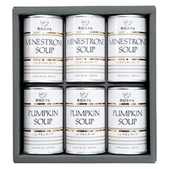 スープ缶詰6個詰合せ
