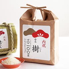 寿々の蔵-SUZUNOKURA-[スズノクラ] お米で赤ちゃん